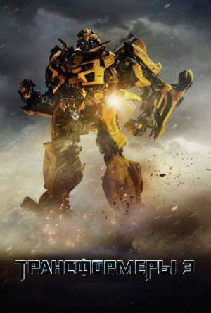 Transformers: Dark of the Moon 1280x1898