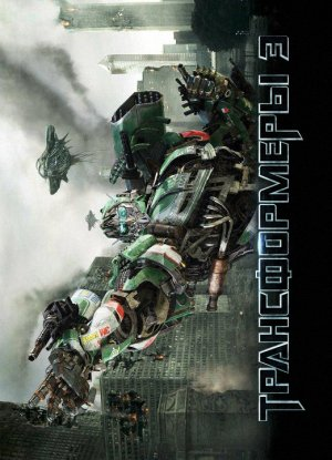 Transformers: Dark of the Moon 521x720