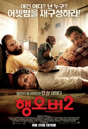 The Hangover Part II 900x1312