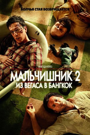 The Hangover Part II 3344x5000