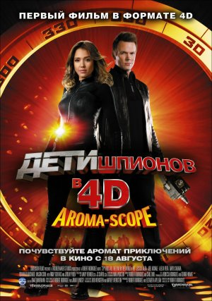 Spy Kids 4: All the Time in the World 1660x2362