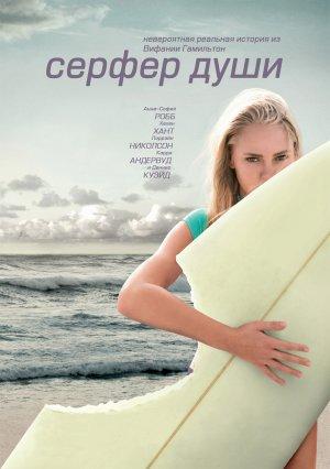 Soul Surfer 1057x1500
