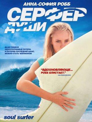 Soul Surfer 1535x2031