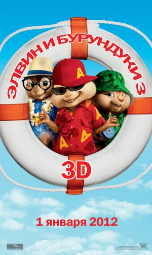 Alvin and the Chipmunks: Chipwrecked 2985x5000