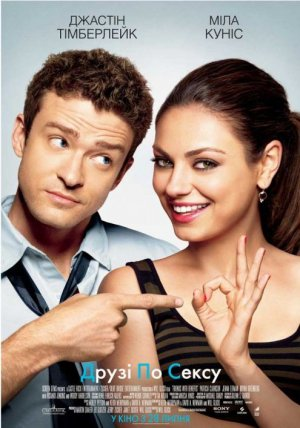 Friends with Benefits 495x707