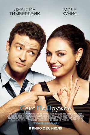 Friends with Benefits 3333x5000