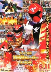 Gôkaijâ Goseijâ Sûpâ sentai 199 hîrô daikessen poster