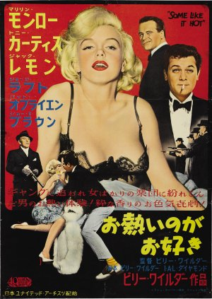 Some Like It Hot 2883x4064