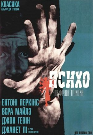 Psychoza 468x677