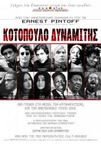 Dynamite Chicken poster