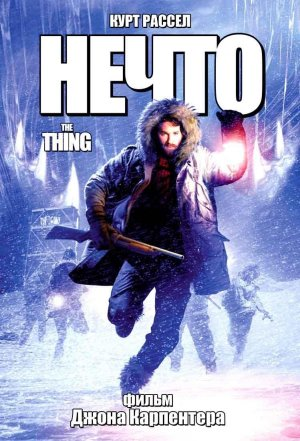 The Thing 749x1102
