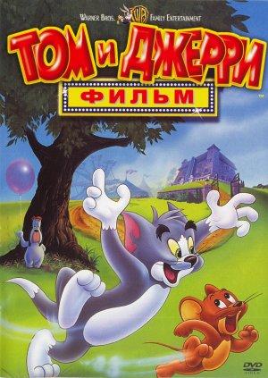 Tom und Jerry: Der Film 2333x3286