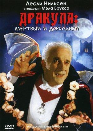 Dracula: Dead and Loving It 1179x1670