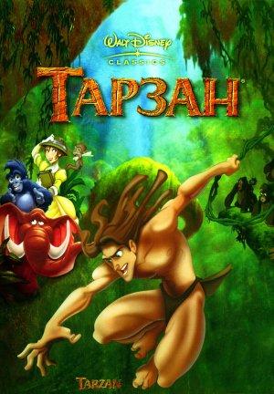 Tarzan 2084x3000