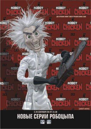 Robot Chicken 1259x1790