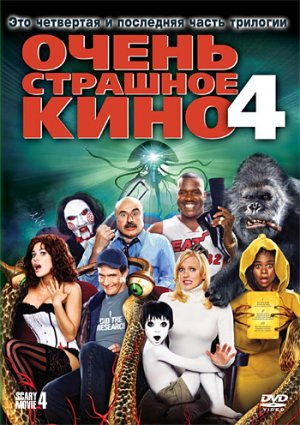 Scary Movie 4 350x496