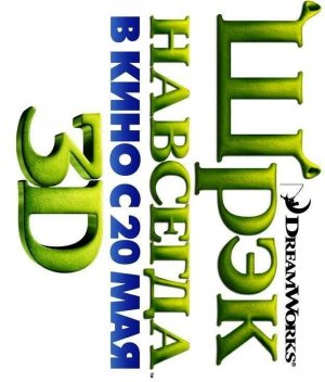 Shrek the Third 623x730