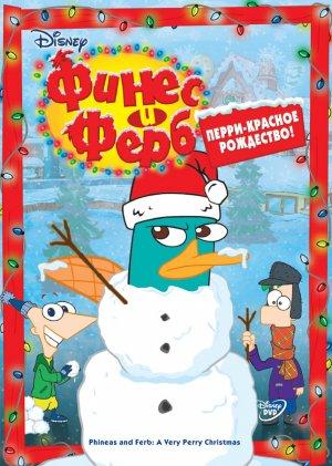 Phineas und Ferb 856x1200