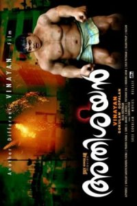 Athisayan poster