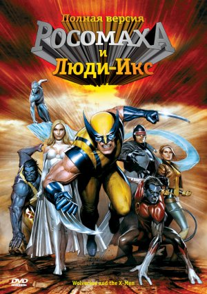 Wolverine and the X-Men 513x726