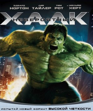 Der unglaubliche Hulk 1548x1852