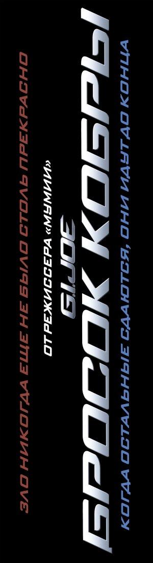 G.I. Joe: The Rise of Cobra 1361x5000