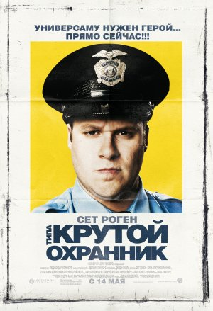 Observe and Report 3416x5000