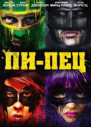 Kick-Ass Dvd cover