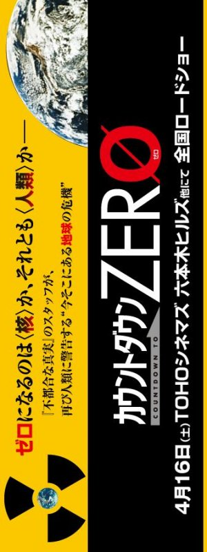 Countdown to Zero 337x898