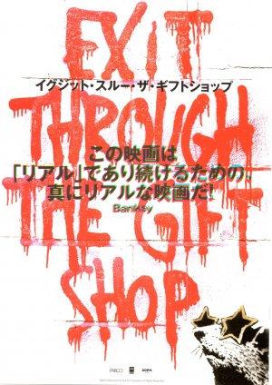 Exit Through the Gift Shop 2142x3025