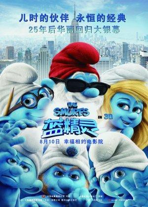 The Smurfs 1800x2514
