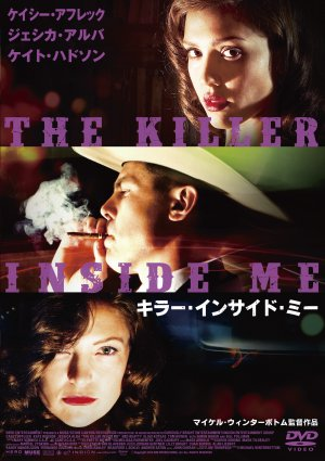 The Killer Inside Me 2150x3047