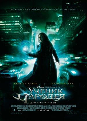The Sorcerer's Apprentice 3587x5000