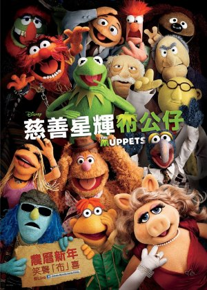 The Muppets 1187x1662