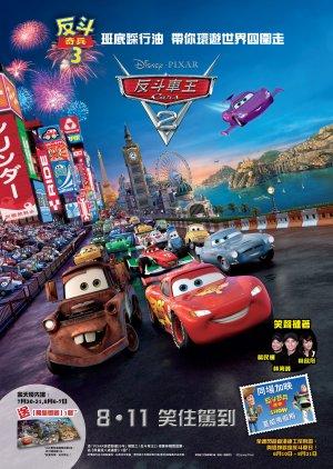 Cars 2 2000x2815