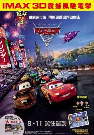 Cars 2 391x561