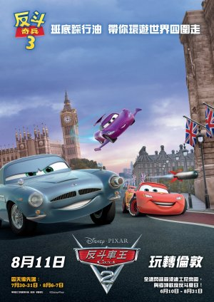 Cars 2 1448x2048