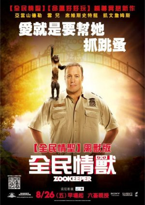 Zookeeper 510x720