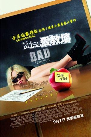 Bad Teacher 1365x2048