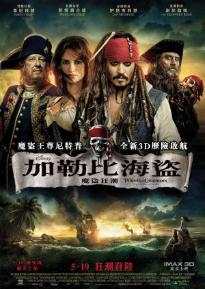 Pirates of the Caribbean: On Stranger Tides 1944x2736