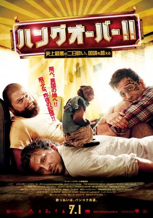 The Hangover Part II 2149x3043