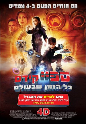 Spy Kids 4: All the Time in the World 700x1005
