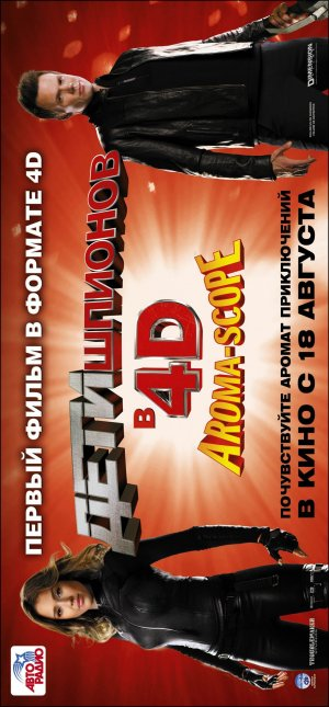Spy Kids 4: All the Time in the World 1098x2362
