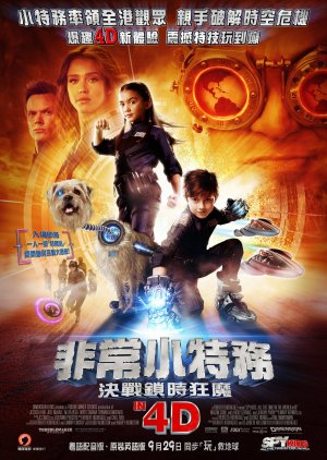 Spy Kids 4: All the Time in the World 1455x2048