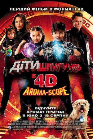 Spy Kids 4: All the Time in the World 495x742