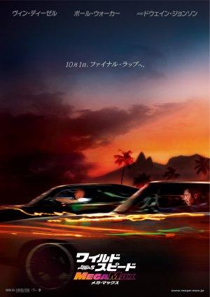 Wild Speed: Mega Max 1793x2529