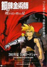 Hagane no renkinjutsushi: Mirosu no seinaru hoshi poster