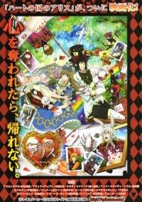 Gekijouban Hâto no kuni no Arisu: Wonderful Wonder World poster