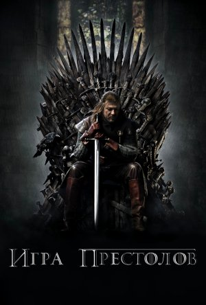 Game of Thrones 2700x4000