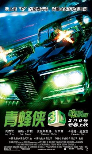 The Green Hornet 1000x1666